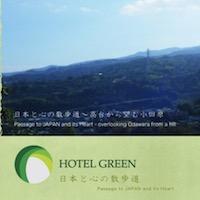 (画像)ホテルグリーン小田原