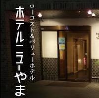 (画像)ホテルニューやま