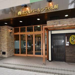 (画像)ホテルパールシティ札幌