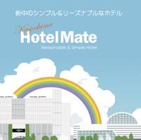 (画像)ホテルメイト