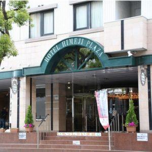 (画像)ホテル姫路プラザ