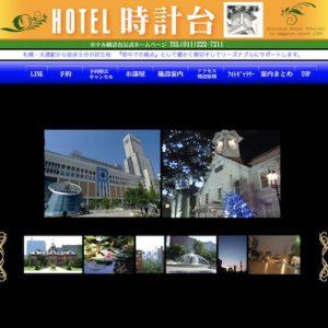 (画像)ホテル時計台