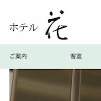 (画像)ホテル花