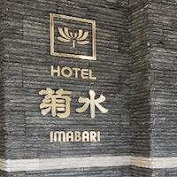 (画像)ホテル菊水今治