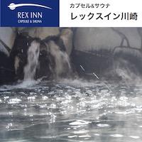 (画像)レックスイン川崎