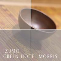 (画像)出雲グリーンホテルモーリス