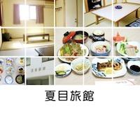 (画像)夏目旅館