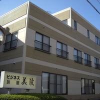 (画像)富士ビジネス旅館 美波