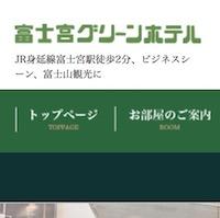 (画像)富士宮グリーンホテル