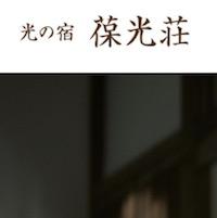 (画像)旅の宿 葆光荘