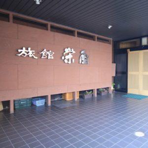 (画像)旅館 栄屋
