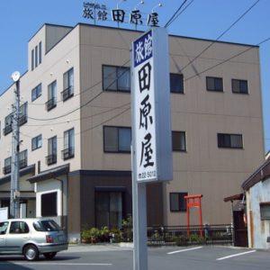 (画像)田原屋旅館