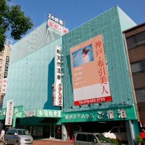 (画像)神戸クアハウス