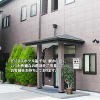 (画像)ビジネスホテル福千