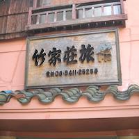 (画像)竹家荘旅館