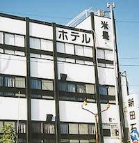 (画像)米長旅館