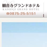 (画像)観音寺グランドホテル