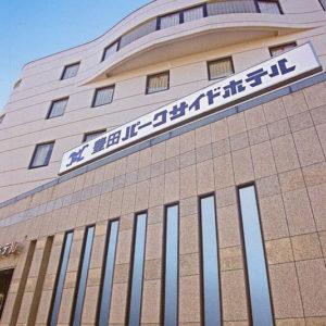 (画像)豊田パークサイドホテル
