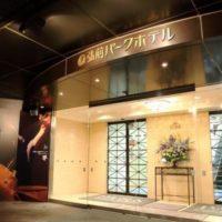 (画像)弘前パークホテル