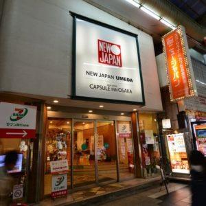 (画像)カプセルイン大阪