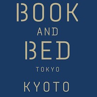(画像)BOOK & BED 京都