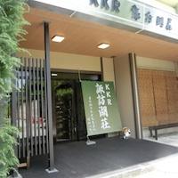 (画像)KKR諏訪湖荘