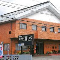 (画像)ホテル斎木