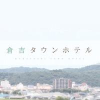 (画像)倉吉タウンホテル