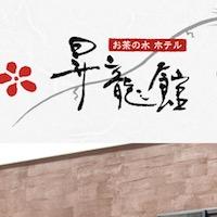 (画像)お茶の水ホテル昇龍館