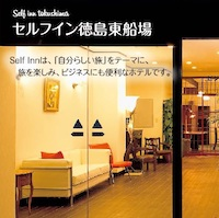 (画像)セルフイン徳島 東船場