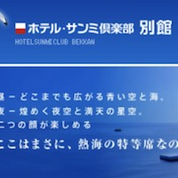 (画像)熱海温泉 ホテルサンミ倶楽部 別館